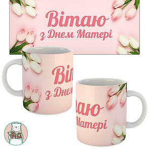 """Горнятко / чашка """"Вітаю з Днем Матері"""" тюльпани"""