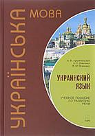 Валерий Мокиенко Украинский язык. Учебное пособие по развитию речи + МР3-диск