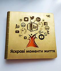 Деревянный фотоальбом ЯСКРАВІ МОМЕНТИ ЖИТТЯ, альбом для фото блогера