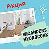 Акция на Wicanders Hydrocork