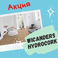 Акция на Wicanders Hydrocork в Parketti
