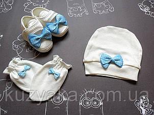 Пинетки, шапочка, царапки для новорожденного