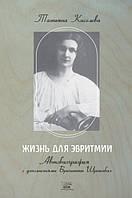 Жизнь для эвритмии. Автобиография с дополнениями Бритты Шрекенбах. Киселева Т.