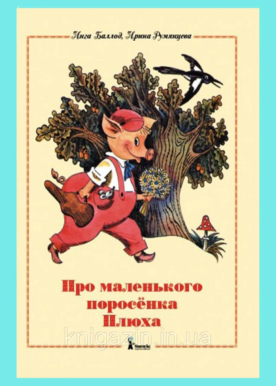 Детская книга Про маленького поросенка Плюха  Для детей от 3 лет