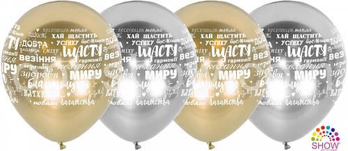 """Воздушные шарики """"Побажання"""" золото+серебро на хроме (50 штук)"""