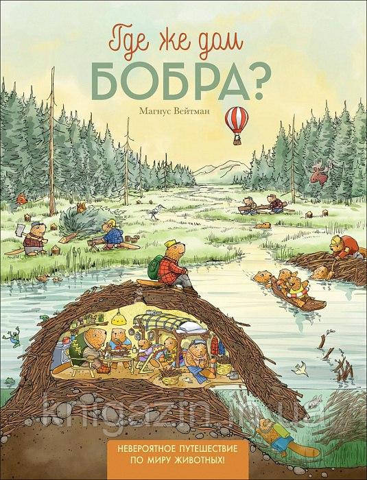Детская книга Где же дом бобра? Для детей 0+