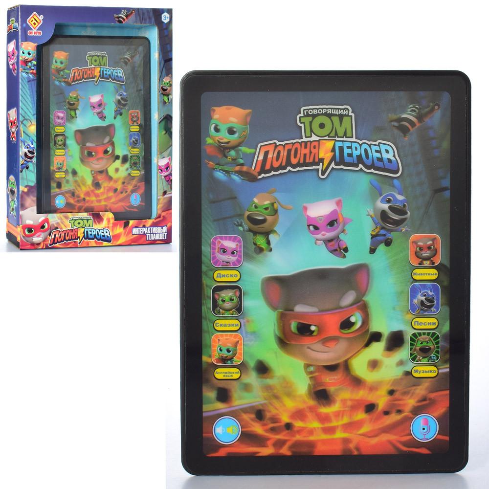 Детский игровой планшет Tom погоня героев JD-3887 музыка звук русский английский