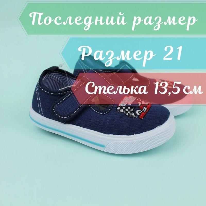 Кеды мокасины на мальчика детская текстильная обувь тм Том.м размер 21