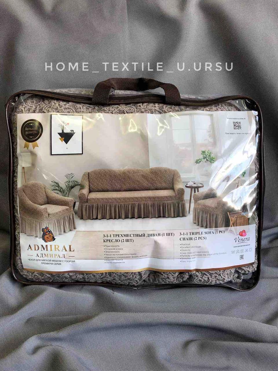 "Комплект чехлов жакард на диван и кресла с воланами 3-1-1 ""Venera"""