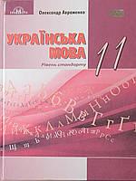 Українська мова 11 клас. Авраменко О.