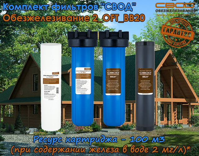 фильтры для обезжелезивания воды_свод обезжелезивание