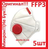 ОРИГИНАЛ! 5 ШТ. Защитная маска, Респиратор, Микрон, FFP3, ФФП3, (вирусы, бактерии, споры)