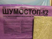 Плита звукоизоляционная для пола Шумостоп-К2 1200*300*20 мм