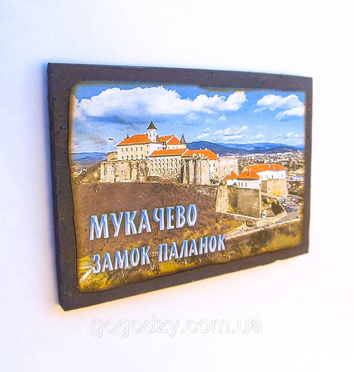 Магнітик дерев'яний Мукачево Замок