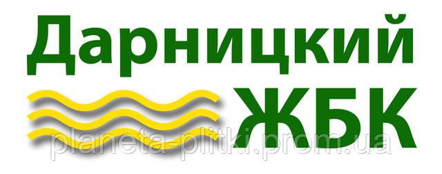 Дарницкий завод ЖБК