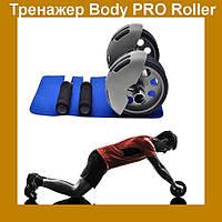 Компактный портативный домашний тренажер-роллер Body PRO Roller!Лучший подарок