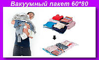 Пакет VACUM BAG 60*80,Вакуумные пакеты для вещей!Лучший подарок