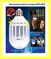 Светодиодная лампа от комаров ZAPP LIGHT!Лучший подарок