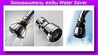 Экономитель воды Water Saver, насадка на кран (аэратор),Аэратор-экономитель воды, поспеши