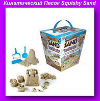 Кинетический Песок Squishy Sand,Кинетический песок! Лучший подарок