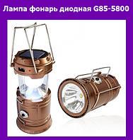 Лампа фонарь диодная G85-5800!Лучший подарок