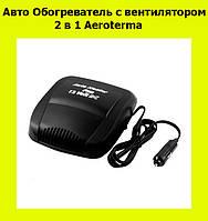 Авто Обогреватель с вентилятором 2в1 Aeroterma