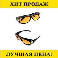 Антибликовые очки для водителя в ночное время HD Vision