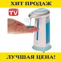 Сенсорный диспенсер для мыла Soap Magic