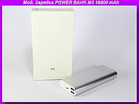 Моб. Зарядка POWER BANK M5 16000 mAh (реальная емкость 6000) MI,Моб. Зарядка POWER BANK! Лучший подарок