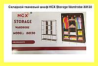 Складной тканевый шкаф HCX Storage Wardrobe 88130! Лучший подарок