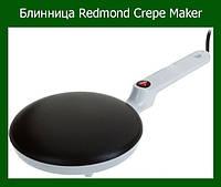 Блинница Redmond Crepe Maker!Лучший подарок
