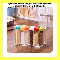 Кухонная подставка для хранения приправ и специй с 6-ю емкостями Seasoning Six Piece Set! Лучший подарок