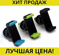 Автомобильный держатель для телефона в дефлектор