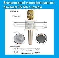 Беспроводной микрофон-караоке bluetooth Q7 MS (розовый, золото, черный) с чехлом!Лучший подарок