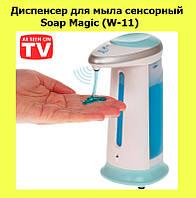 Диспенсер для мыла сенсорный Soap Magic (W-11)