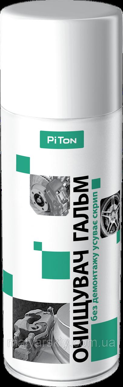 Очищувач гальмівних колодок  400мл  PITON