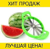 Нож-слайсер для нарезки арбузов, дынь Melon Slicer