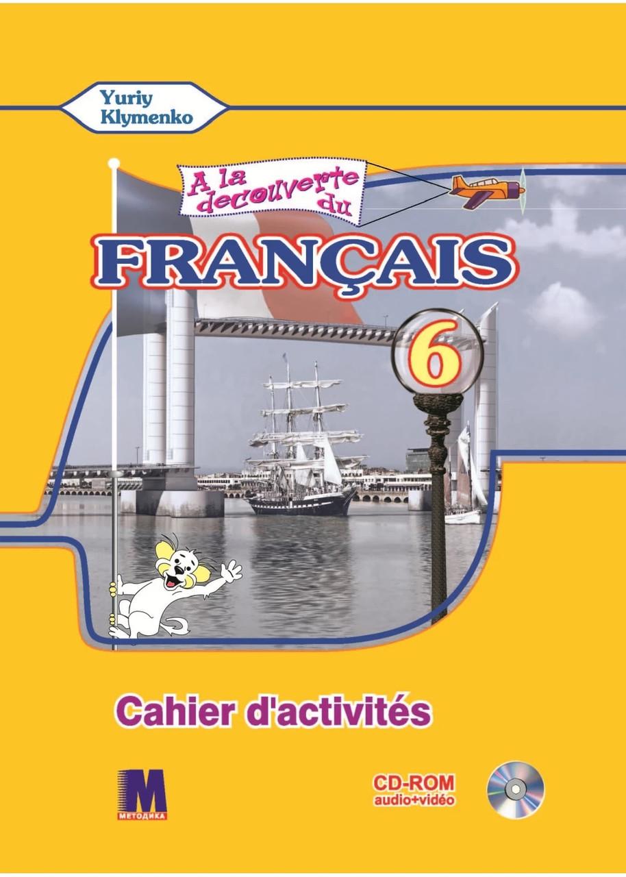 A la decouverte du francais 6. Ю.Кліменко Робочий зошит + Mp3 CD+ DVD
