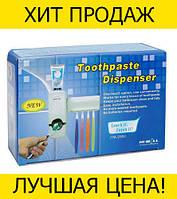 Дозатор зубной пасты и держатель щеток Toothpaste Dispenser JX-2000- Новинка