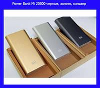 Power Bank Mi 20800 черные, золото, сильвер!Лучший подарок