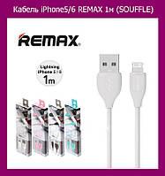 Кабель iphоne5/6 REMAX 1м (SOUFFLE), поспеши