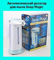 Автоматический дозатор для мыла Soap Magic!Лучший подарок