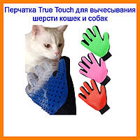 Перчатка True Touch для вычесывания шерсти кошек и собак! Лучший подарок