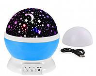 Ночник в форме шара NEW Projection Lamp Star Master голубой! Хит продаж