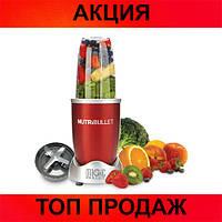Измельчитель-комбайн NUTR IBULLET 900W!Хит цена
