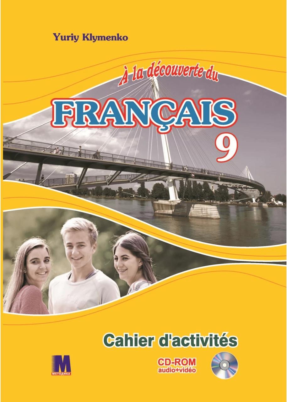 A la decouverte du francais 9. Ю.Кліменко Робочий зошит + Mp3 CD+ DVD