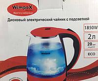 Электрический чайник WIMPEX WX 2850 (2 л) 1850 W Red, Стеклянный электрочайник, Чайник дисковый с подсветкой! Хит продаж