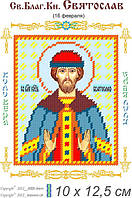 Св. Святослав князь