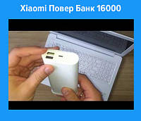 Power Bank Xlaomi Повер Банк 16000!Опт