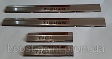 Защитные хром накладки на пороги турция volkswagen tiguan 2 (фольксваген тигуан 2015-2020)